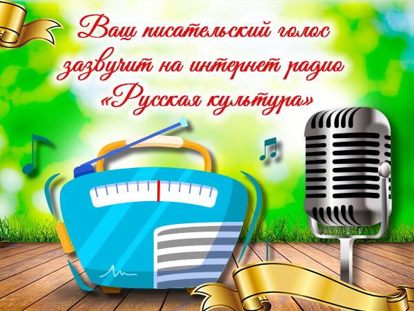 Ваш писательский голос зазвучит на интернет-радио «Русская культура»