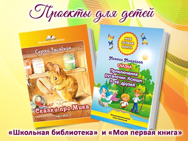 Дарим детям радость, книжные серии «Школьная библиотека и «Моя первая книга» ждут своих авторов
