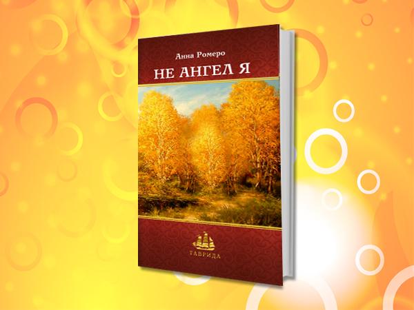 Интернациональный Союз писателей и серия «Таврида» представляют книгу Анны Ромеро «Не ангел я»