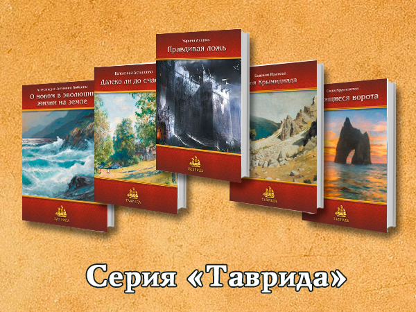 Серия «Таврида» ждет новых авторов
