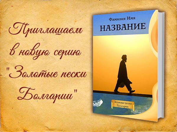 Издайте книгу в Серии «Золотые пески Болгарии» и гарантированно получите Орден Кирилла и Мефодия