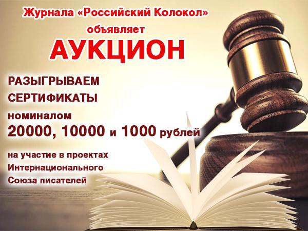 Журнал «Российский колокол» объявляет аукцион