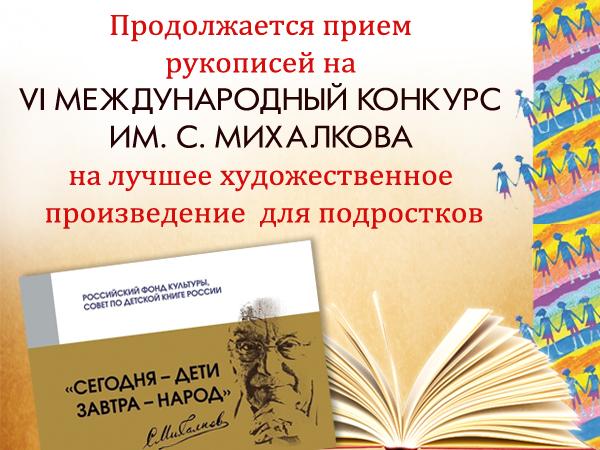 Продолжается прием рукописей на VI Международный конкурс им. С. Михалкова на лучшее  художественное произведение  для подростков
