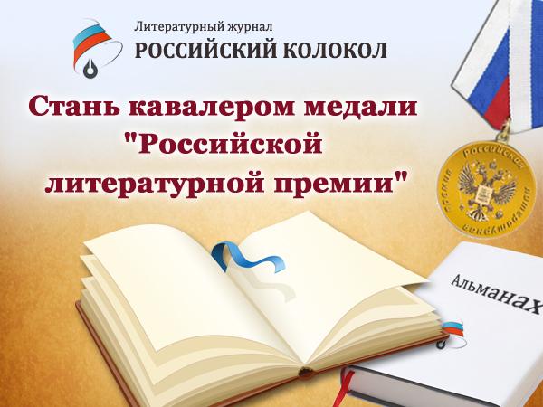 Стань кавалером медали Российской литературной премии!