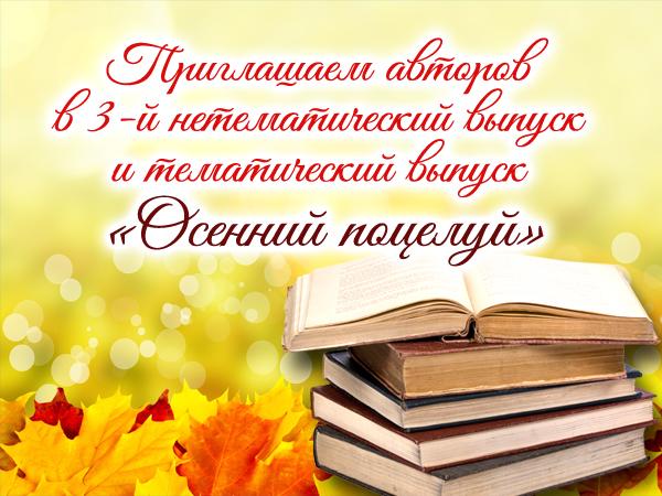 Приглашаем авторов в 3-й нетематический выпуск и тематический выпуск «Осенний поцелуй»