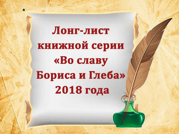Донг лист 2018
