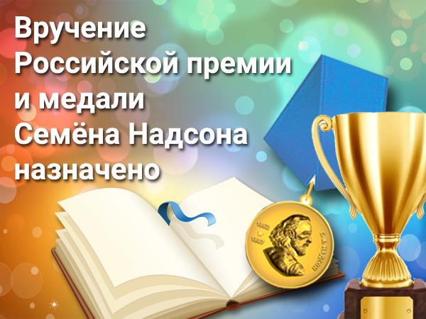 Премия Надсона (1)