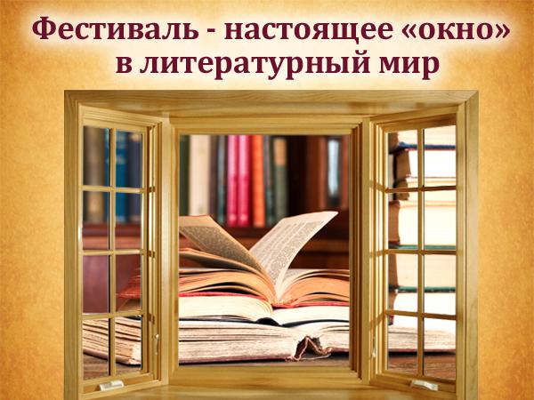 Фестиваль — настоящее «окно»  в литературный мир