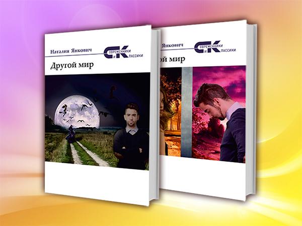 Интернациональный Союз писателей и серия «Современники и классики» представляют книгу Наталии Янкович «Другой мир»