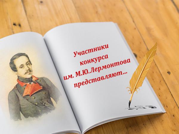 Участники конкурса им. М.Ю.Лермонтова представляют…