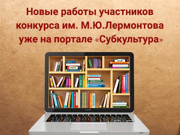 Новые работы участников конкурса им. М.Ю.Лермонтова уже на портале «Субкультура»