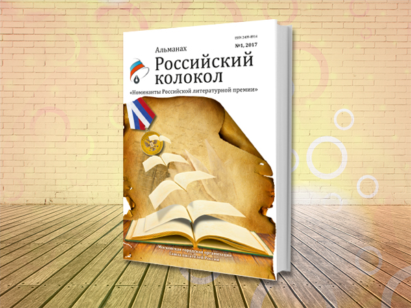 Спецвыпуск альманаха «Российский колокол»: «Номинанты Российской литературной премии»
