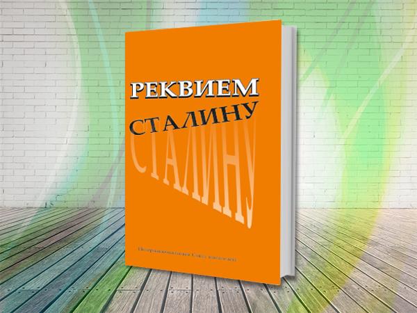 Интернациональный Союз писателей представляет «Реквием Сталину» Марка Бойкова