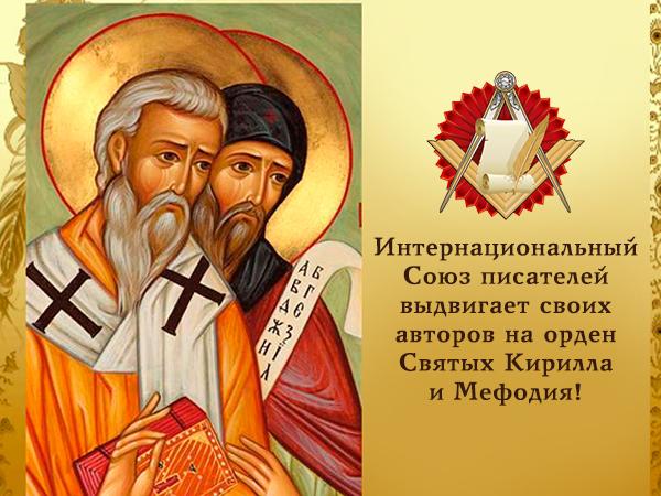 Kirill-i-Mefodii