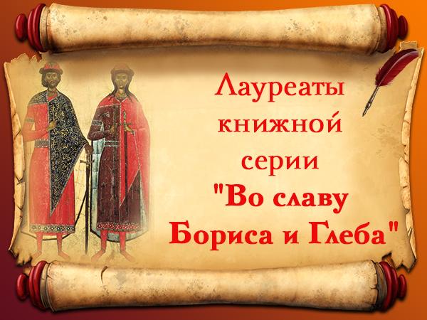 Лонг-лист Фестиваля Во славу Борис а Глеба- 2017
