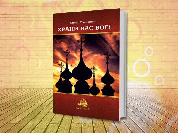 Интернациональный Союз писателей и серия «Таврида» представляют сборник стихов Юрия Мышонкова «Храни вас бог!»