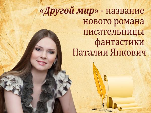 Наталия Янкович о глуши в мировой деревне