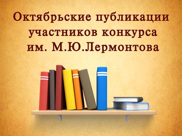Октябрьские публикации