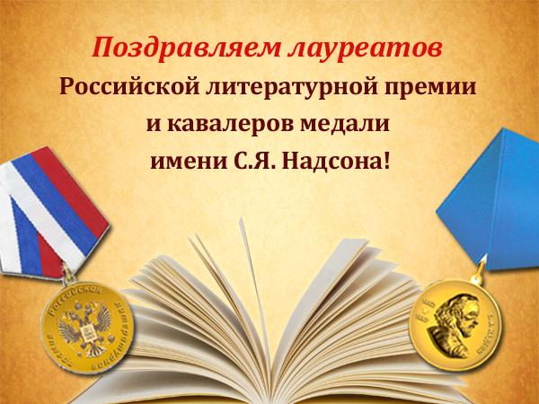 Поздравляем лауреатов Российской литературной премии и кавалеров медали имени С.Я. Надсона!