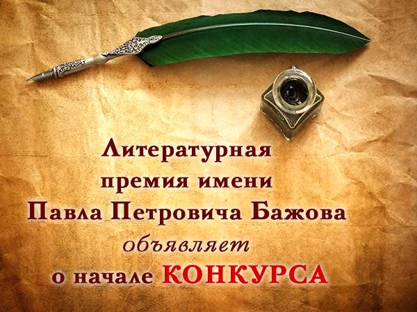 Премия Бажова (1)