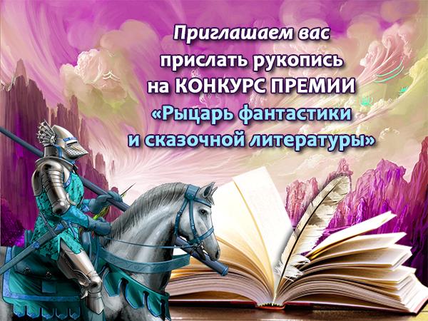 Приглашаем вас прислать рукопись на конкурс премии «Рыцарь фантастики и сказочной литературы»