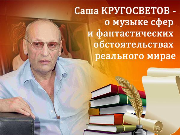 Саша Кругосветов интервью