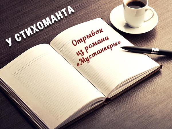 К концу осени выйдет роман «Мустанкеры»