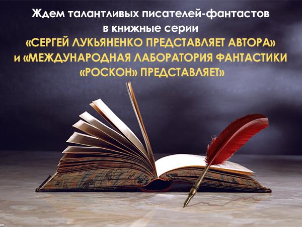 серия Лукьяненко и Роскон (1)