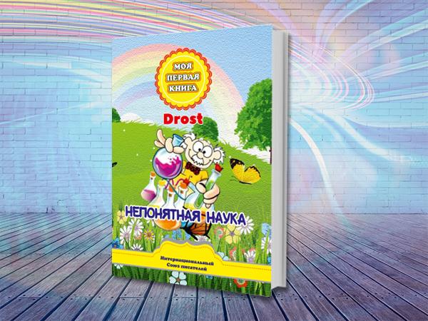 Интернациональный Союз писателей и серия «Моя первая книга» представляют Равиля Каримова (Drost) и его «Непонятную науку»