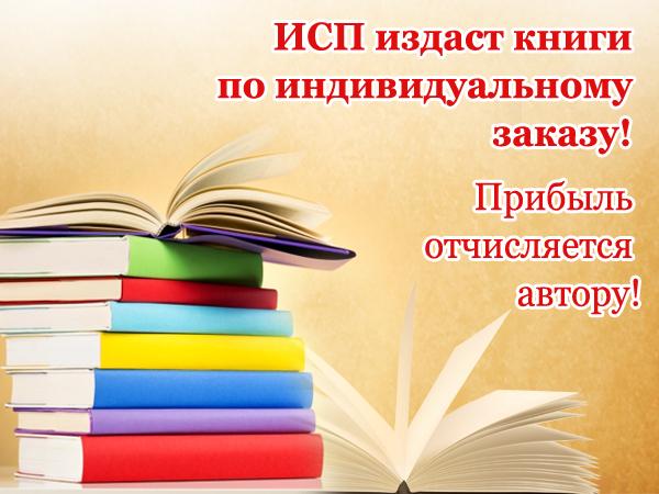 ИСП издает книги