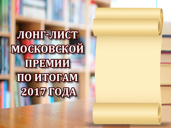 Лонг-лист Московской премии по итогам 2017 года
