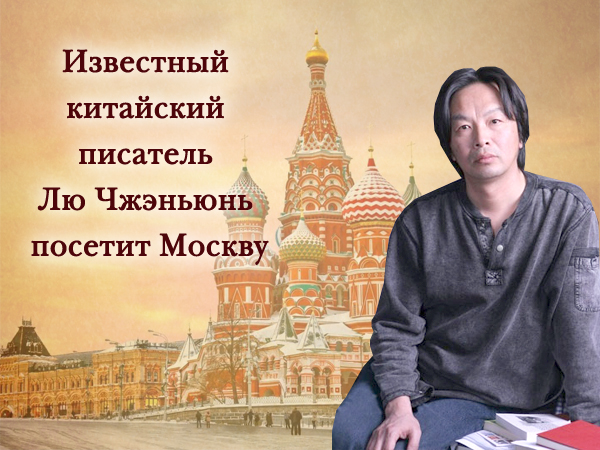 Известный китайский писатель Лю Чжэньюнь посетит Москву