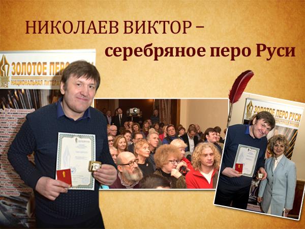 Николаев Виктор – серебряное перо Руси