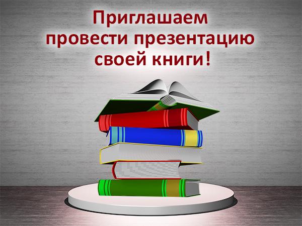 Приглашаем провести презентацию своей книги!