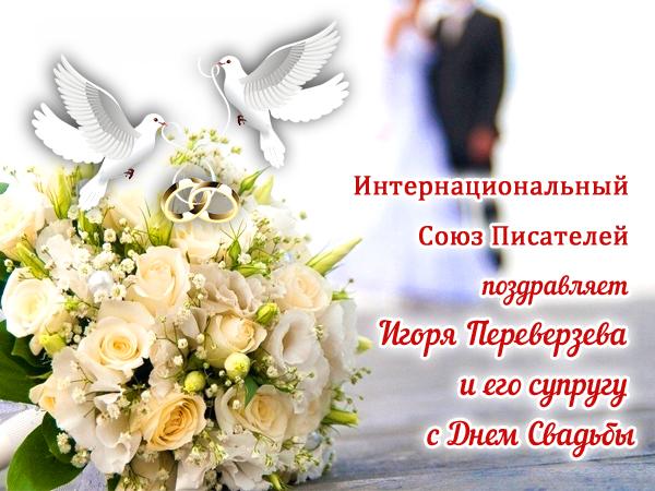 Поздравления с днем свадьбы мужа жене 17