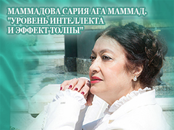 Маммадова