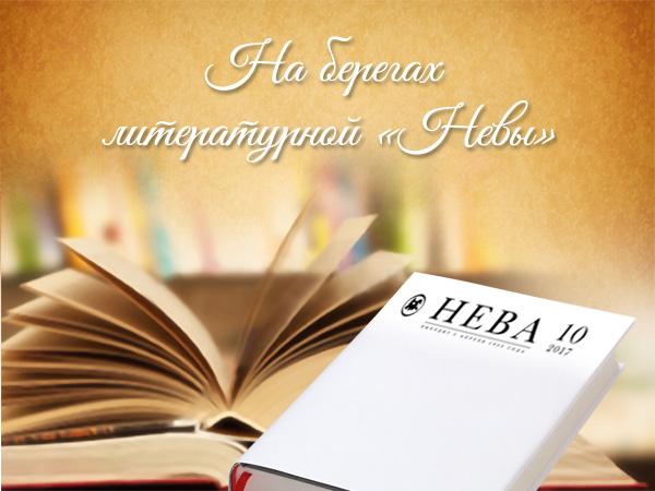 На берегах литературной «Невы»