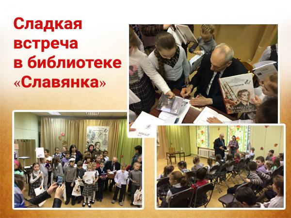 Сладкая встреча в библиотеке «Славянка»