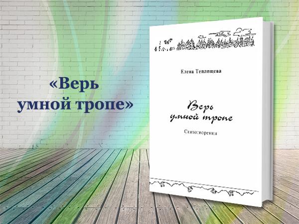 Теплищева