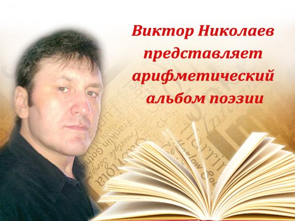 Виктор Николаев представляет арифметический альбом поэзии