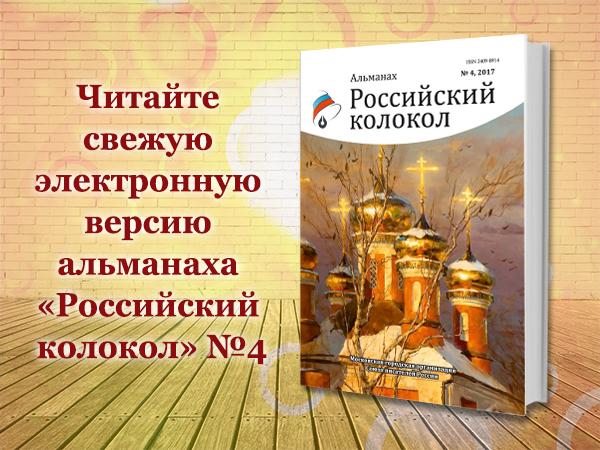 Читайте свежую электронную версию альманаха «Российский колокол» №4