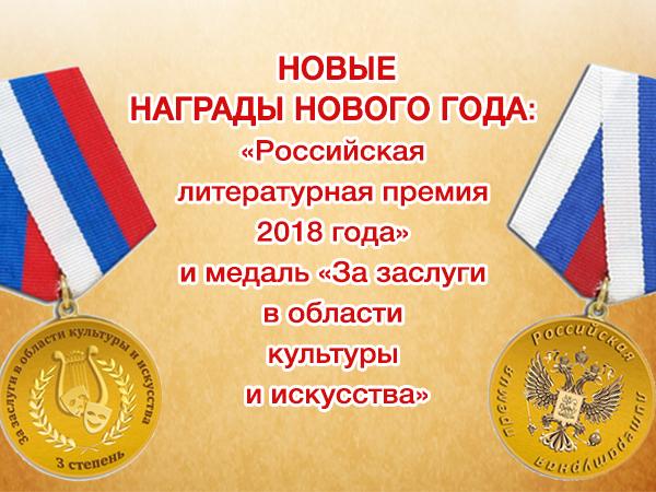 Новые награды нового года