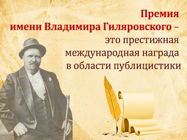 Премия имени Владимира Гиляровского