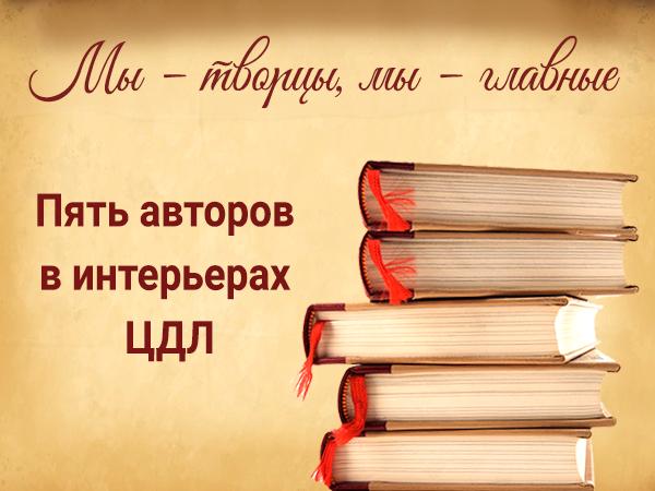 Пять авторов