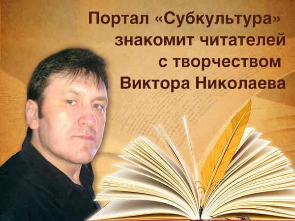 Портал «Субкультура» знакомит читателей с творчеством Виктора Николаева