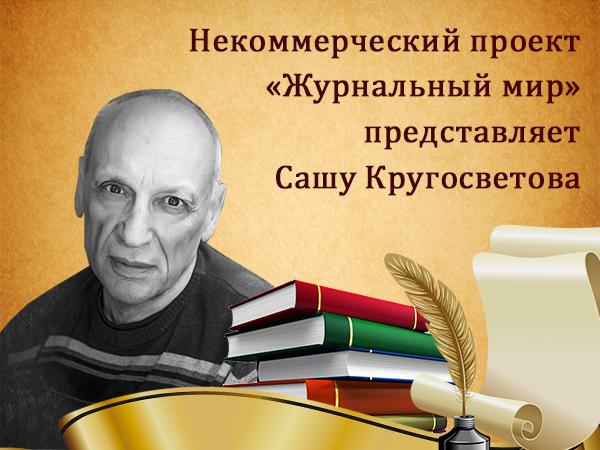 Некоммерческий проект «Журнальный мир» представляет Сашу Кругосветова