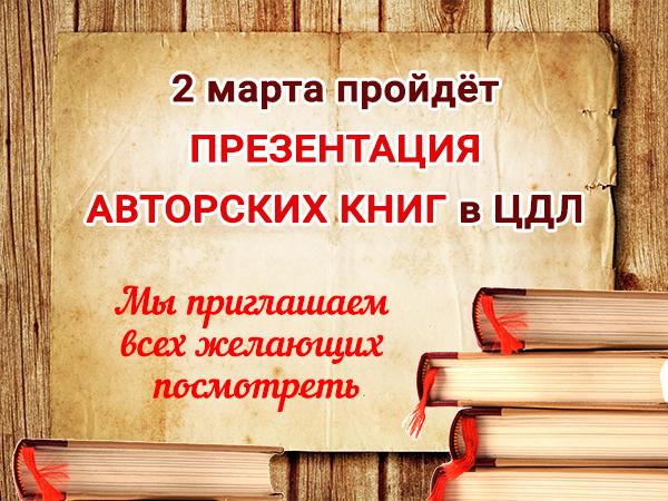 02 марта пройдёт презентация авторских книг в ЦДЛ