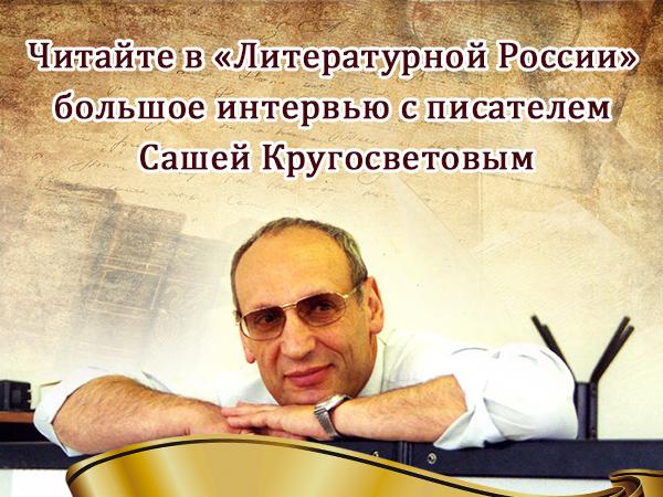 Читайте в «Литературной России» большое интервью с писателем Сашей Кругосветовым