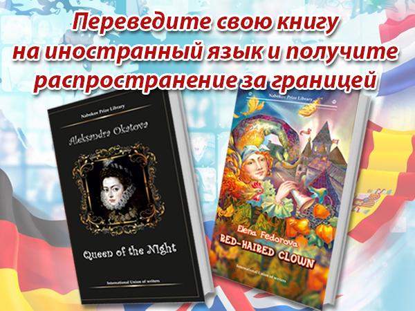 Переведите свою книгу-2