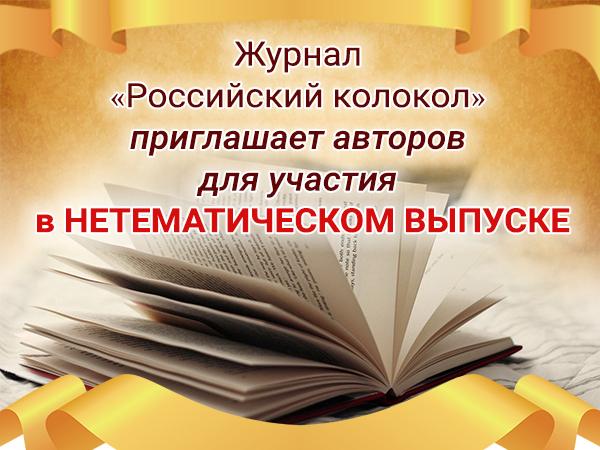 Журнал «Российский колокол» приглашает авторов для участия в нетематическом выпуске